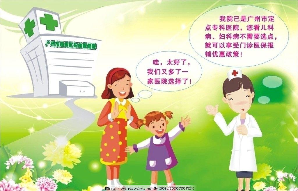 医保宣传画 医保 医院 护士 母女 花 海报设计 广告设计 矢量 cdr