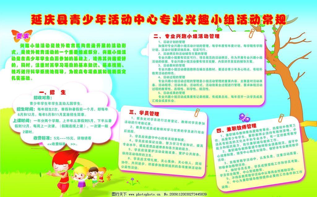 幼儿园橱窗展板 卡通人 小树 背景 蝴蝶 模板 广告设计模板 源文件