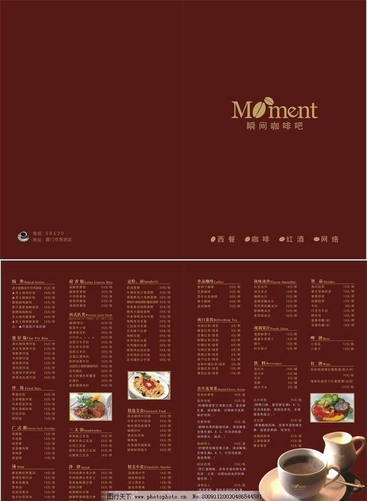 咖啡菜单 咖啡 菜单 咖啡杯 排版 菜单菜谱 广告设计 矢量 cdr