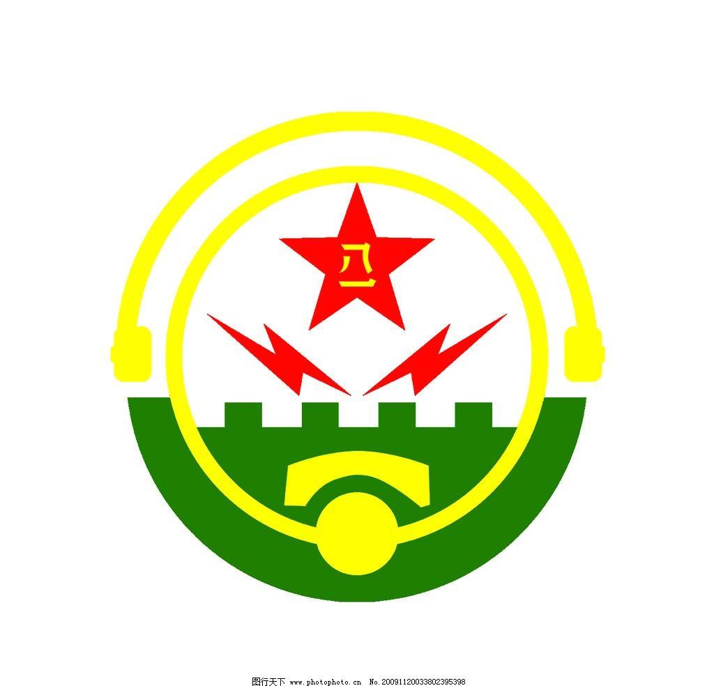 兵徽 通信团标志图片