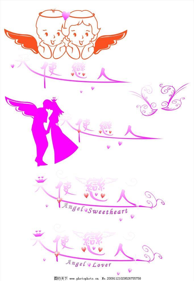 天使恋人 心形 天使翅膀 花纹 矢量人量 小天使 广告设计 矢量 cdr
