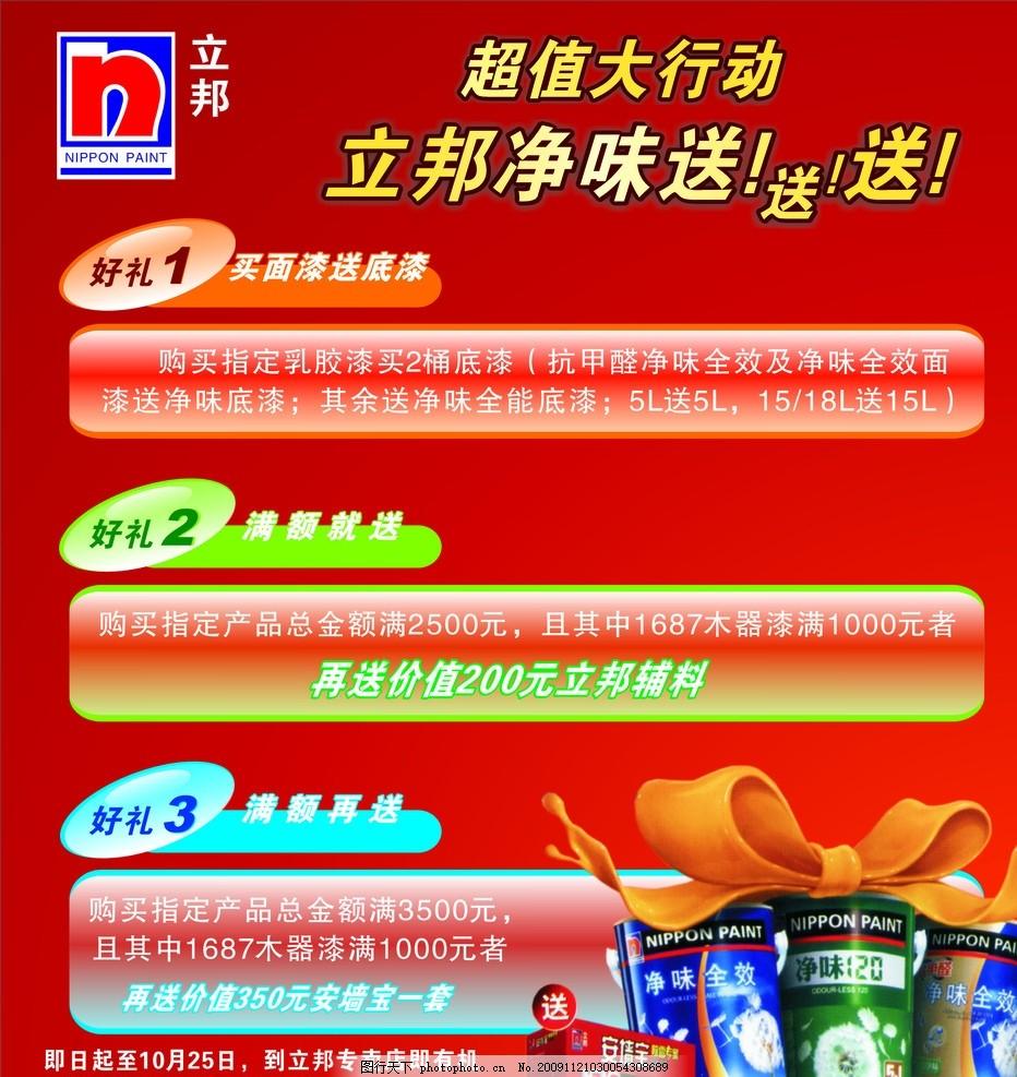 立邦漆立牌 红色 立邦净味漆 超值大行动 海报设计 广告设计 矢量 cdr