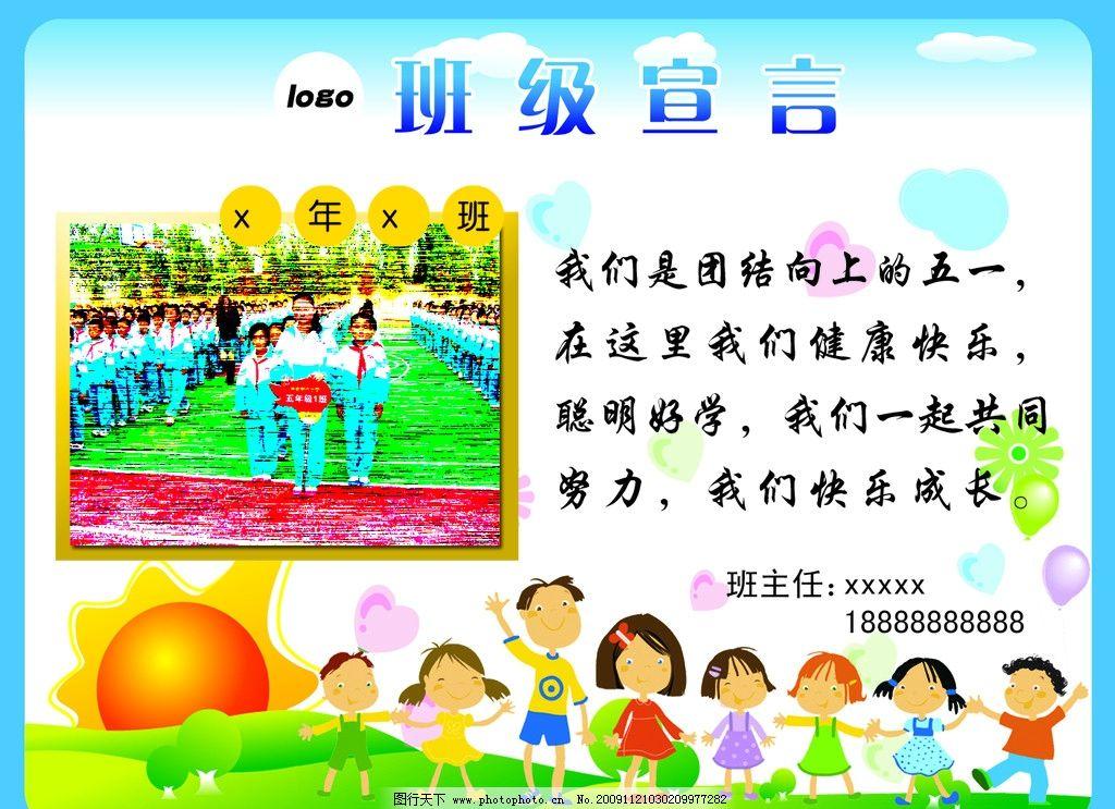班级宣言 学校文化 展板 卡通背景 展板模板 广告设计模板 源文件 85