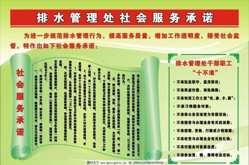 """排水管理处社会服务承诺 广告设计 宣传画 干部职工""""十不准 画轴 展板"""