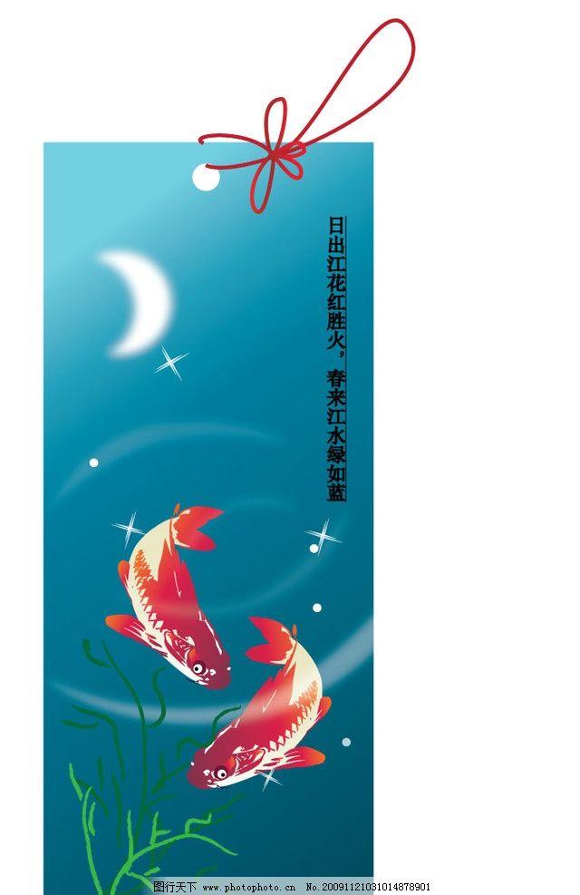 书签图案设计 鱼 清水 月亮 水草 诗句 波纹 倒影 星星 其他设计