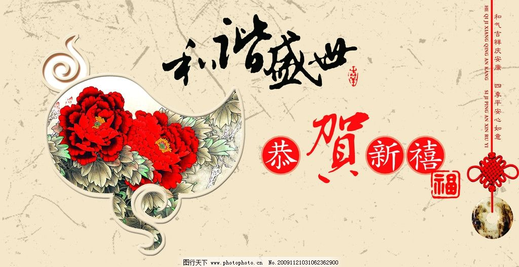 新年贺卡 明信片 恭贺新年 和谐 牡丹 祥云 中国结 新年卡片