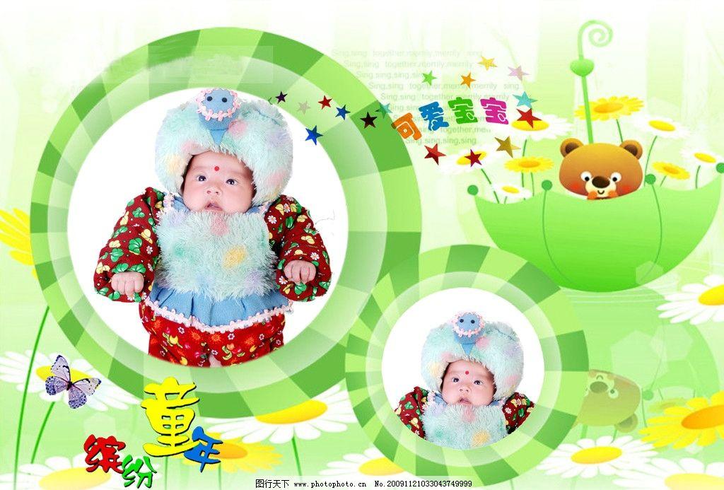小宝宝 小熊 蝴蝶 向日葵 儿童字体 缤纷童年 可爱宝宝 psd分层素材