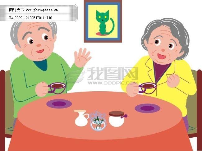 老人 生活 老人 老夫妇 老公公 老婆婆 恩爱的夫妇 生活 矢量 矢量图