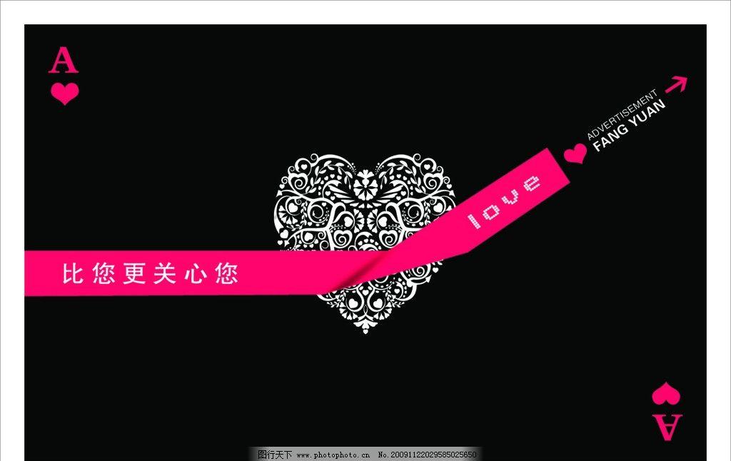 挂画 组图 标语 企业文化 艺术设计 企业激励语 套图 关心 爱心 桃心