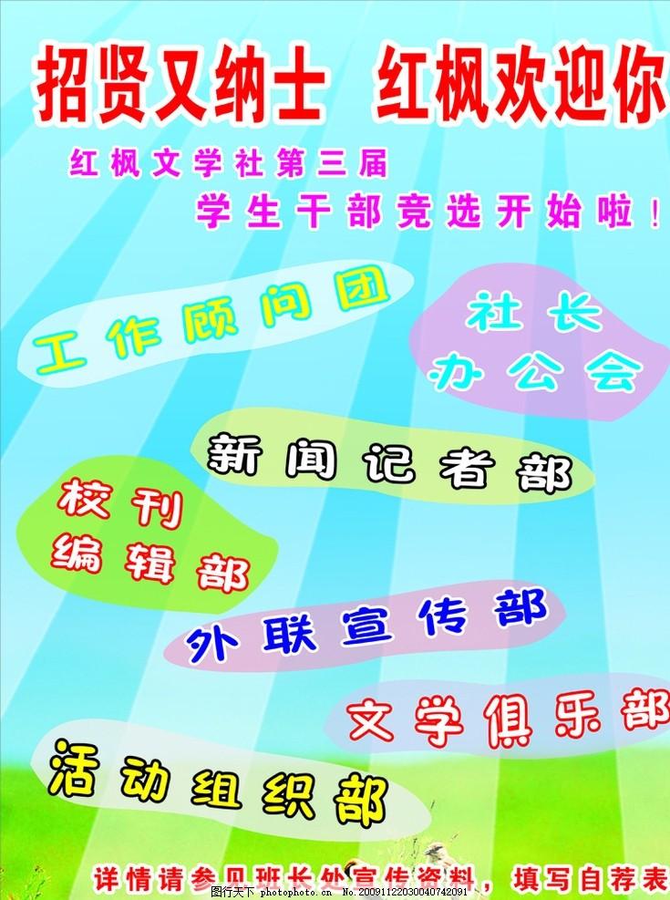 学生干部竞选宣传海报 蓝天草地 动感闪光 活泼边框 海报设计 广告