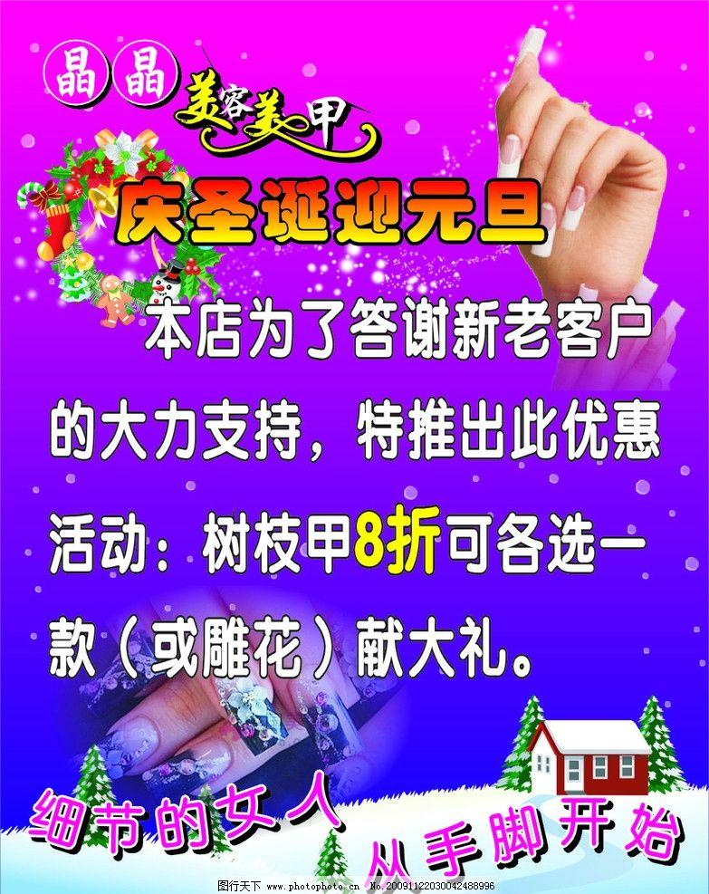 美甲海报 海报 美甲 圣诞海报 海报设计 广告设计 矢量 cdr