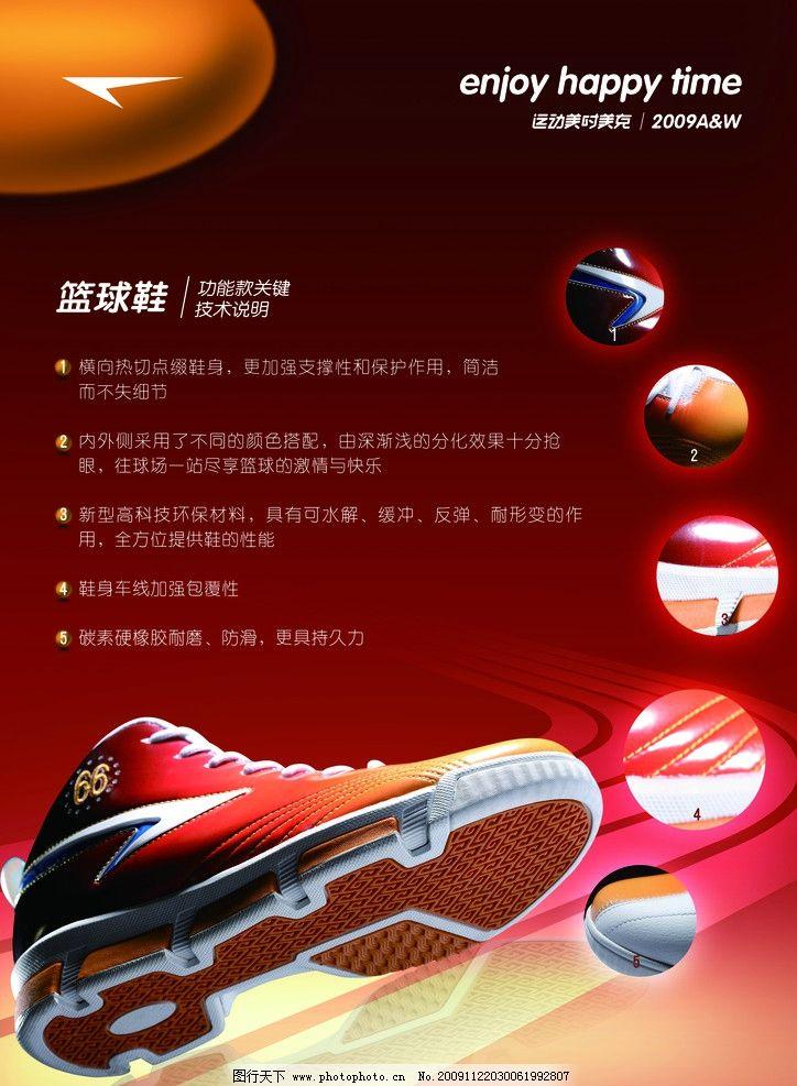 美克鞋子功能设计海报图片