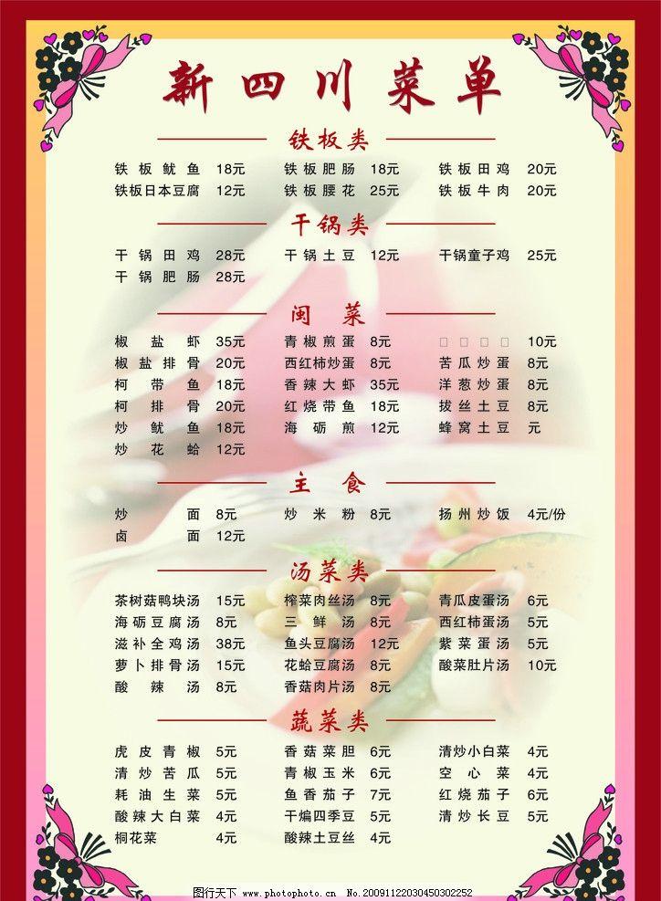 新四川菜单 菜单 菜单底纹 菜单背景 菜单菜谱 广告设计 矢量 cdr