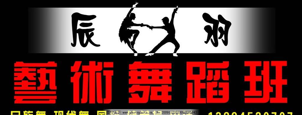 艺术舞蹈班喷绘效果图 黑底 分层 商店 牌匾 喷绘布 源文件