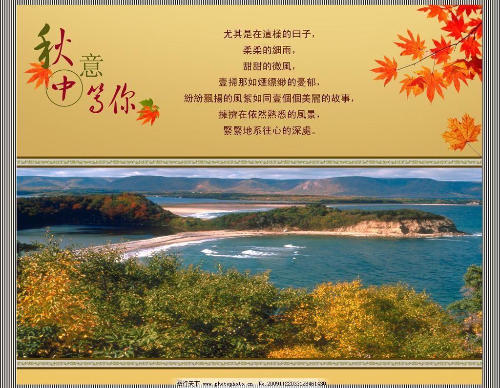 风景素材下载 风景模板下载 风景 画框 模板 树 水 山 枫叶 花边 艺术