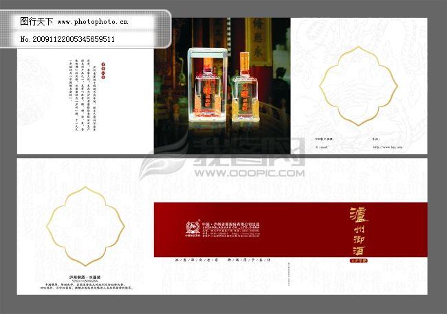 泸州老窖标志 光盘套 包装 酒 花纹 艺术字  矢量图 广告设计
