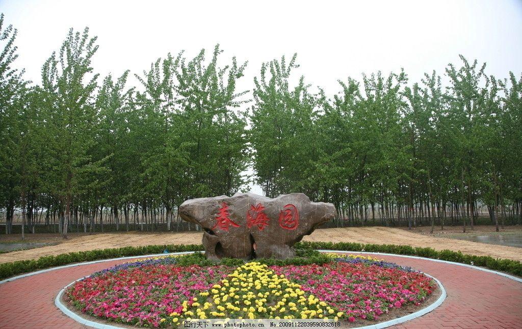 园林城市 风景 树木 花 春海园 园林建筑 建筑园林 摄影 72dpi jpg