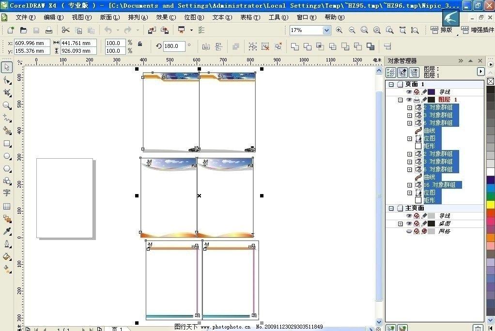 画册封面 页眉设计 画册设计 广告设计 矢量