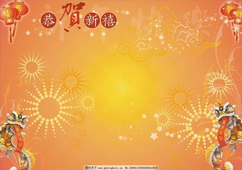 恭贺新喜 灯笼 狮子 背景 新年 矢量