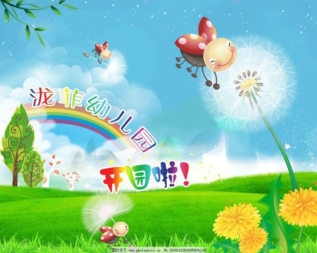 幼儿园海报 幼儿园宣传画 蒲公英 画报 海报设计 花 叶子 草地