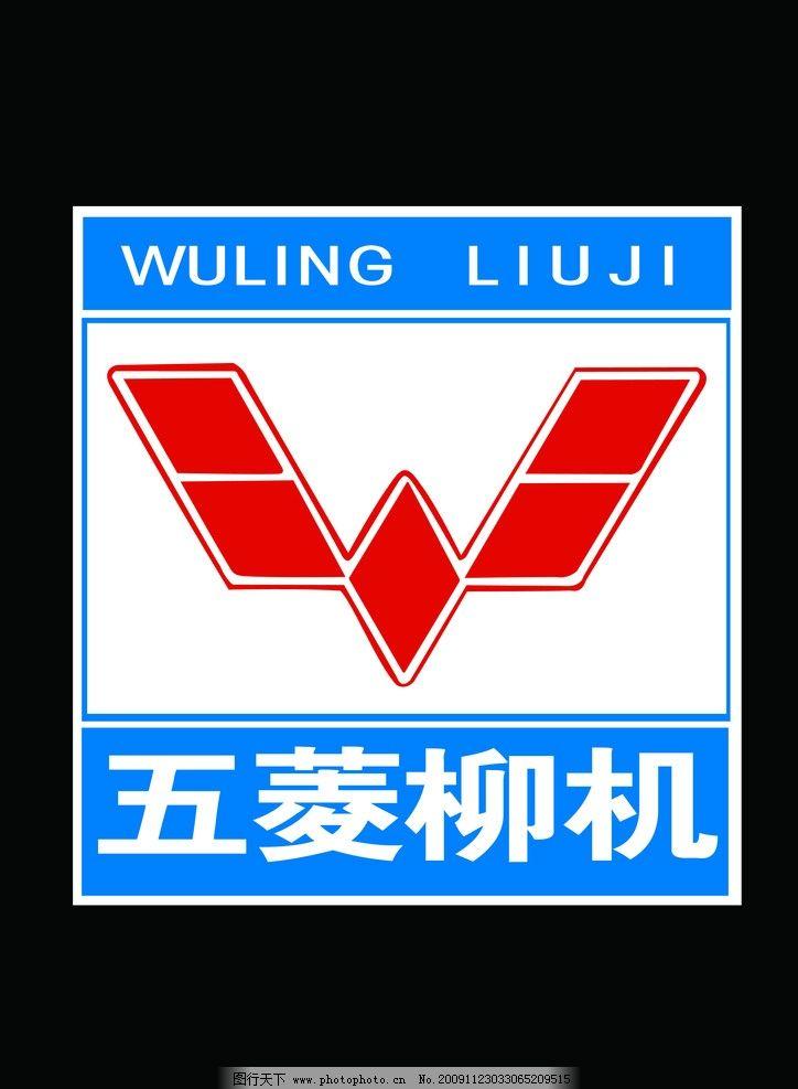 五菱汽车logo高清标志