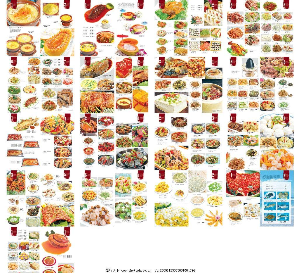 鲍翅宴全套图片菜谱_其他_PSD分层_图行天下古代食谱哪些中国有图片