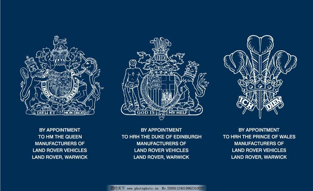 路虎皇冠英国蓝logo 企业logo标志 标识标志图标 矢量 ai