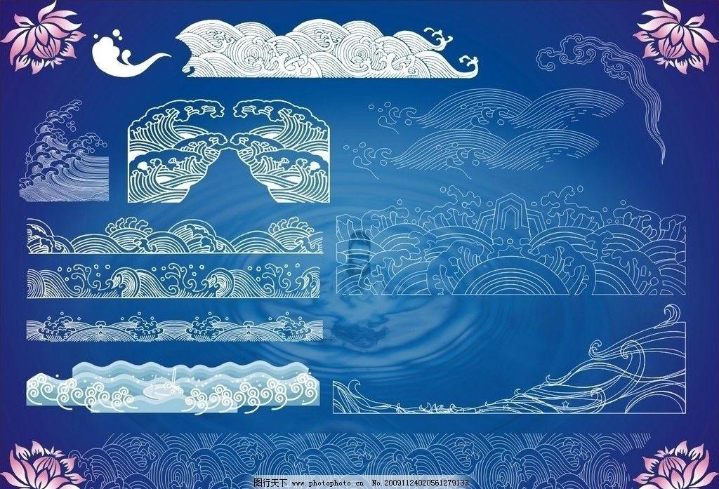 海浪花纹 海浪 荷花 蓝色 水花 波纹 沧海底纹 浪花 条纹线条 底纹