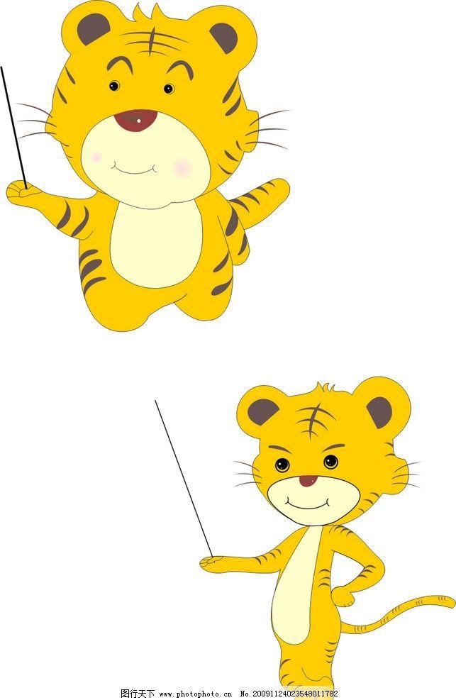 小老虎 可爱 憨厚 漂亮 小虎 矢量图 矢量人物