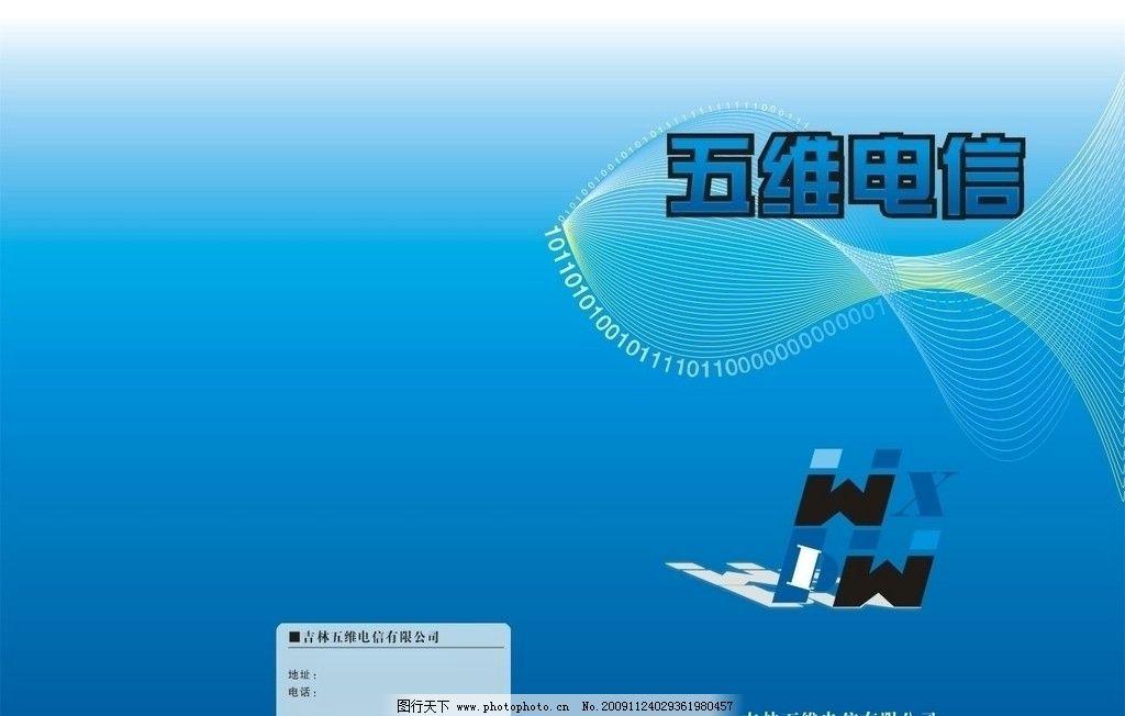 五维电信 矢量 书皮 封面 标专 蓝 底纹 画册设计 广告设计