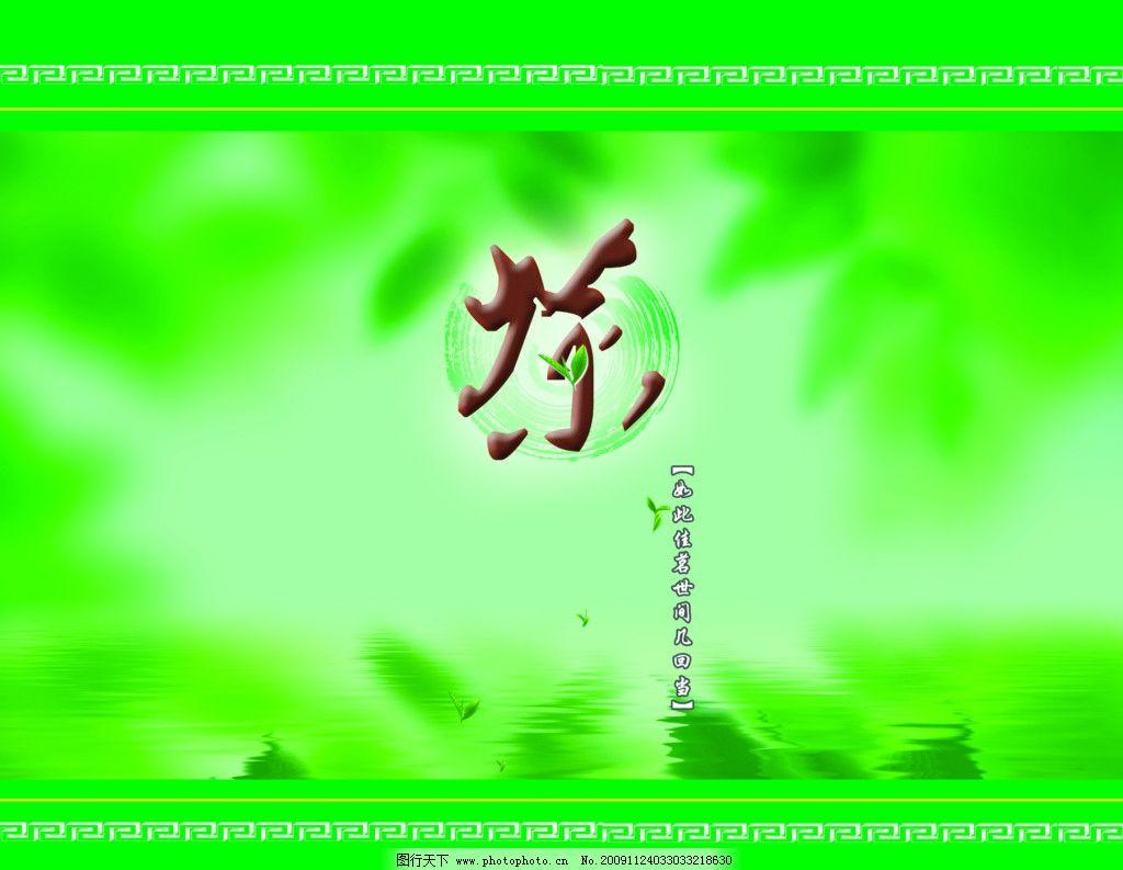 绿色 水 花纹