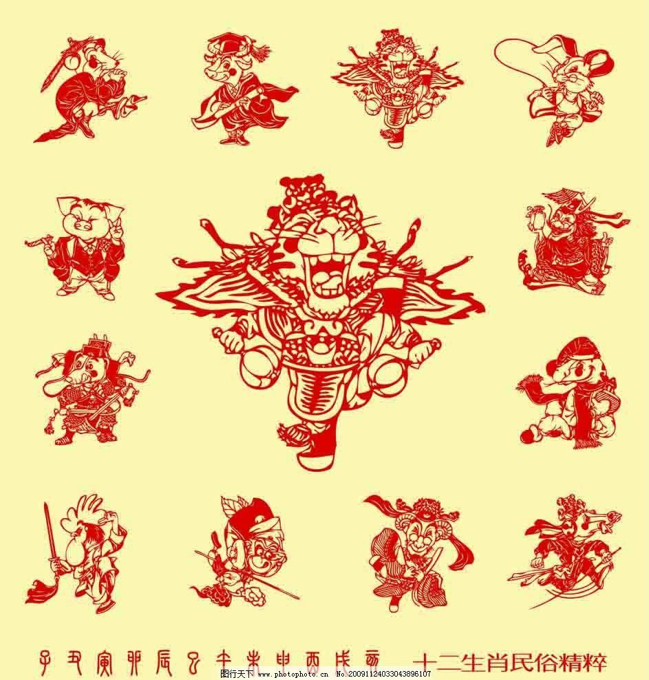 12生肖剪纸 12生肖 剪纸 剪影 12生肖剪影 鼠 牛 虎 兔 龙 蛇 马 羊