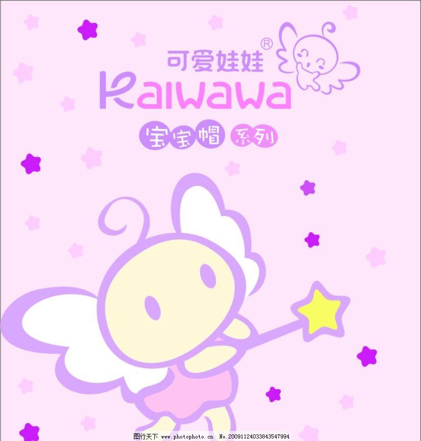 可爱娃娃 壁纸 娃娃帽 小天使 星星 贴画 粉色 紫色 宝宝帽系列