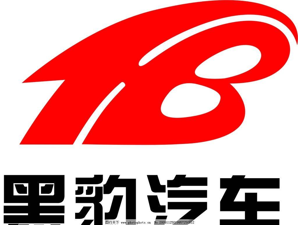黑豹汽车 黑豹 标志 汽车 企业logo标志 标识标志图标 矢量 cdr