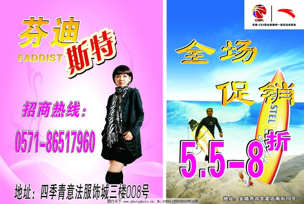 招商海报 女人 背景 蓝天 安踏 标志 大海 海滩 等矢量图 广告设计 矢