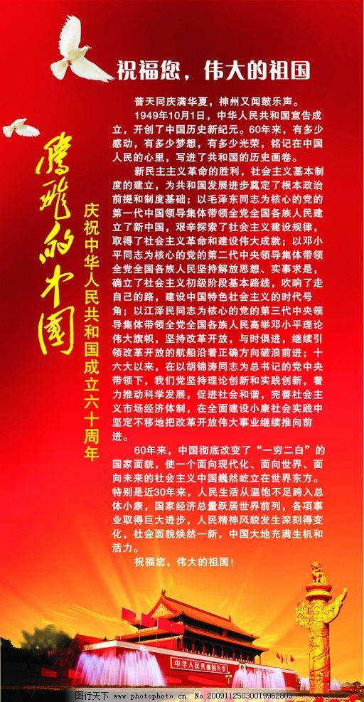 腾飞的中国 腾飞 中国 天安门 华表 海报 国庆节 国庆 红色 鸽子 祖国