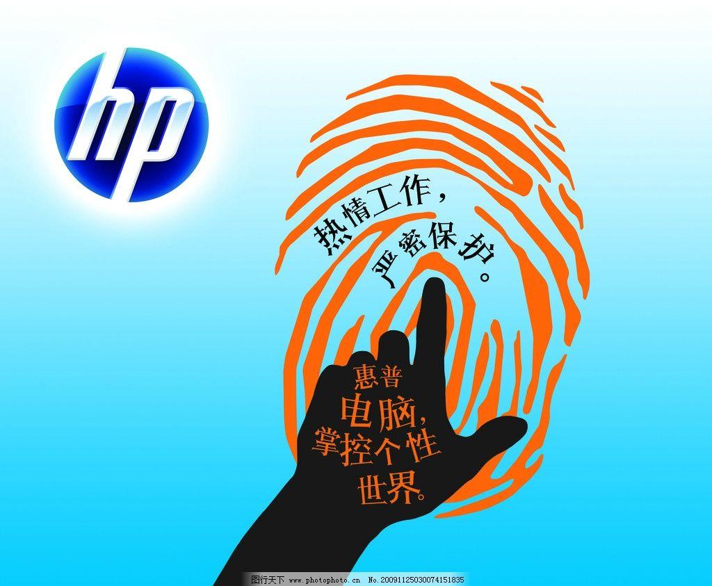 惠普电脑形象海报图片_海报设计_广告设计_图行天下