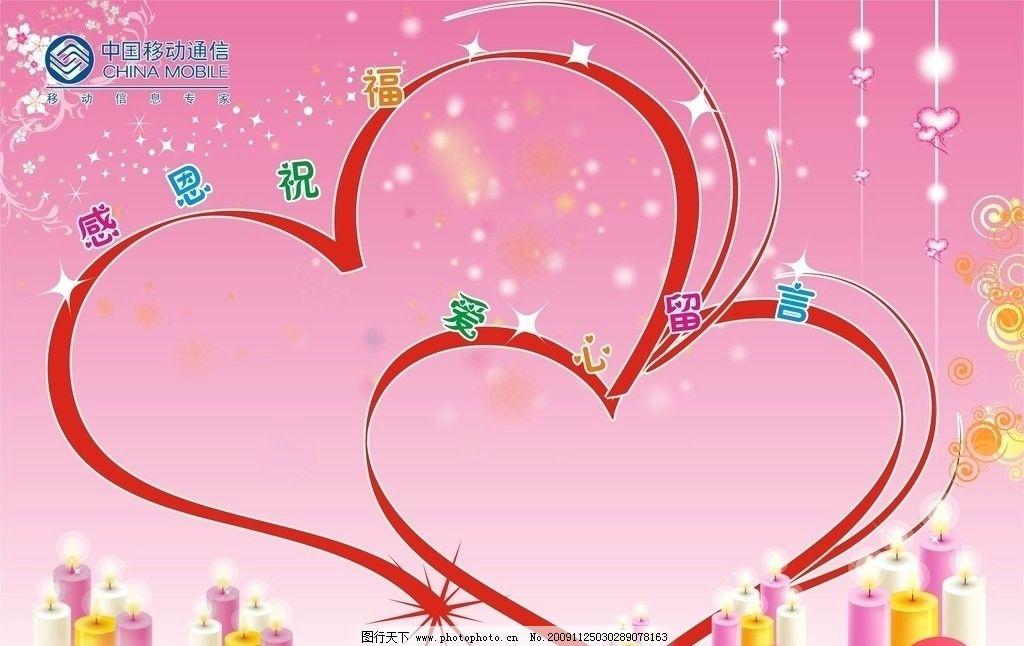 感恩祝福 蜡烛 留言板 心形 移动 展板模板 广告设计 矢量图片