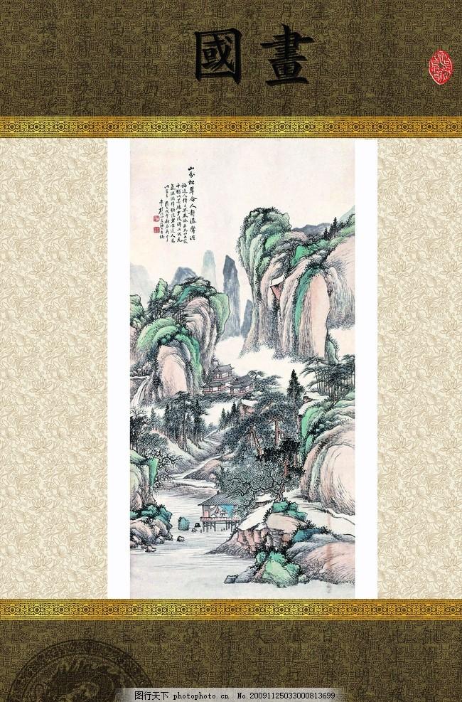 国画山水 国画 山水 古典元素 传统文化 古典边框 古典花纹 底纹 诗