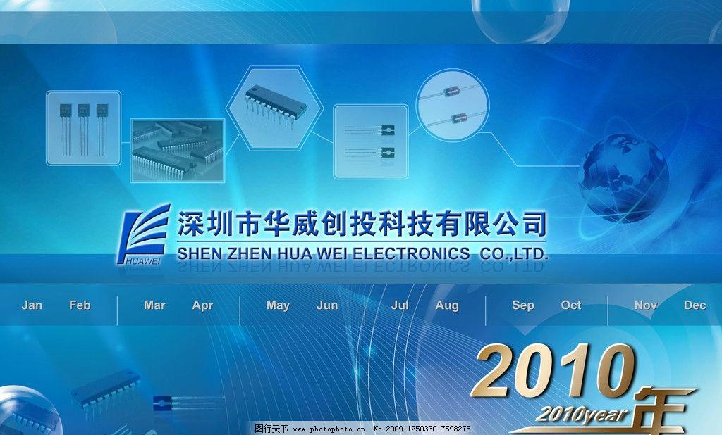 电子科技台历封面 科技底图 金色标题 主公司字体立体效果 科技地球底图片