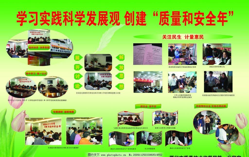海报 科学发展观 质量 安全年 民生 惠民 政府宣传栏 psd分层素材 源