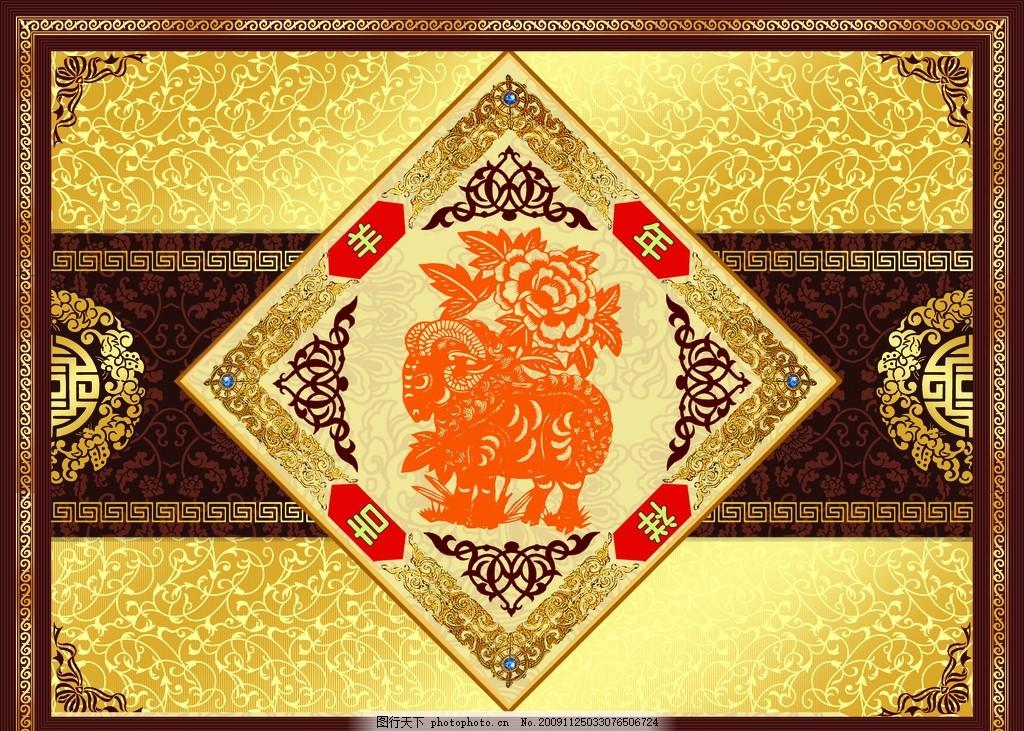 十二生肖剪纸 中国传统元素 羊年 中国传统文化 古典素材 民间艺术
