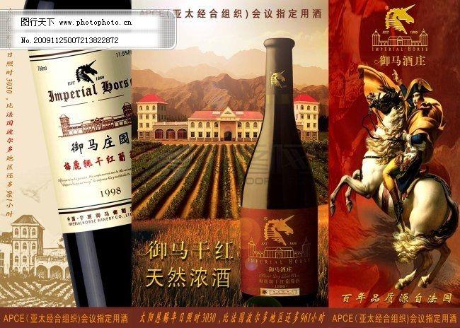 设计图库 广告设计 dm宣传单  劲酒海报 酒包装设计 酒包装设计欣赏