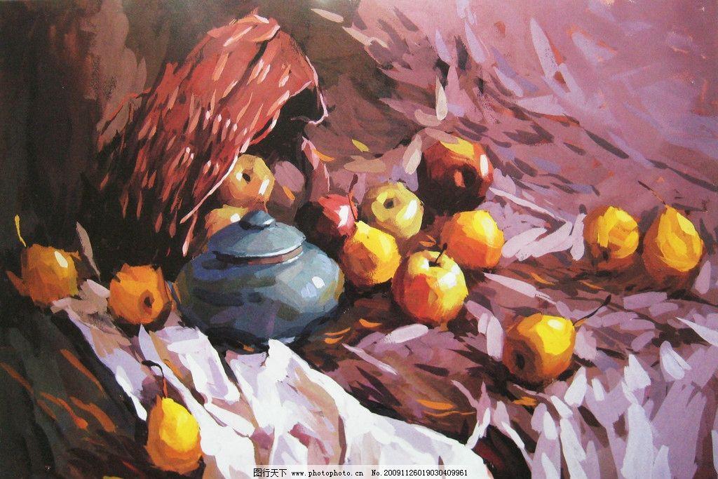 水粉静物写生 梨 苹果 陶器 编织篮子 桌布 手绘