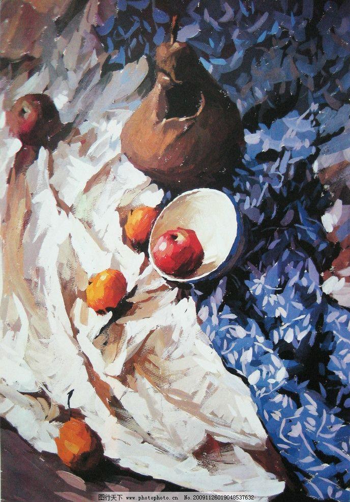 水粉静物写生 水粉 静物 写生 碗 蓝花布 桔子 苹果 葫芦 手绘 绘画书