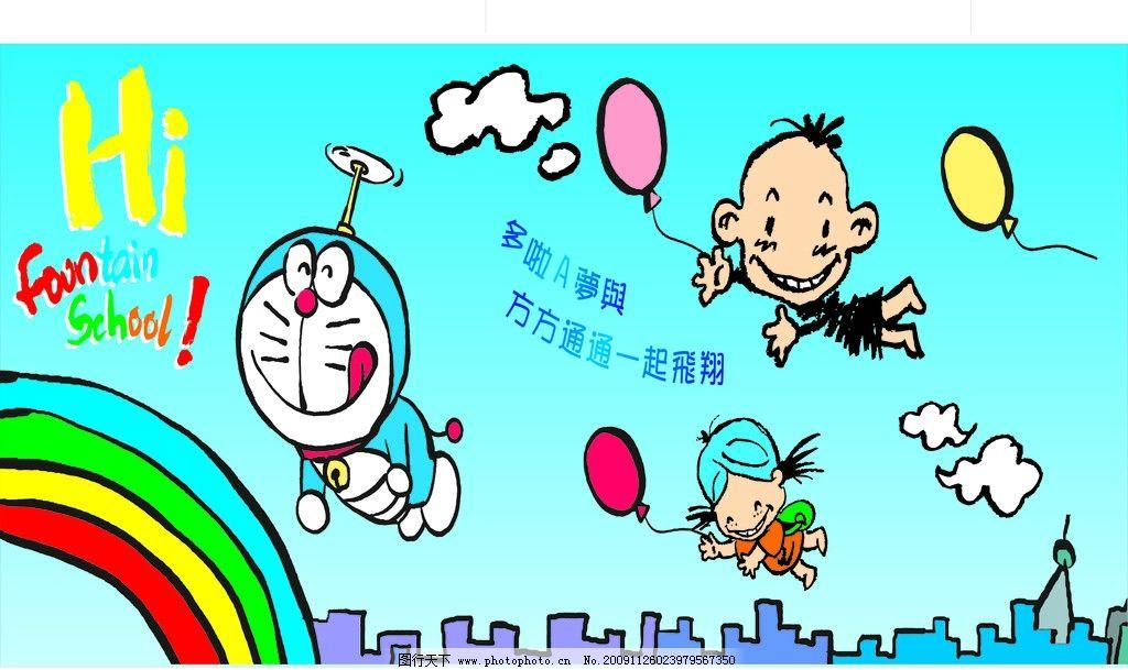 多啦a夢 小孩子 氣球 房子 彩虹 hi 白云 藍天 卡通畫 其他人物 矢量