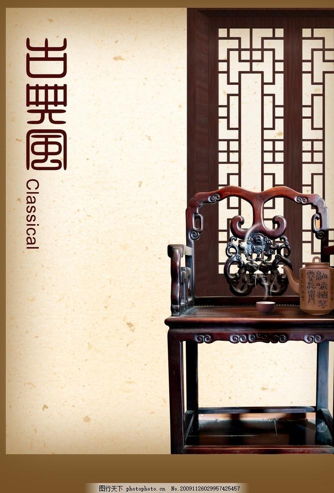 古典中国风家具 中国风 家具 古典 古典风 明清家具 椅子 窗户 背景
