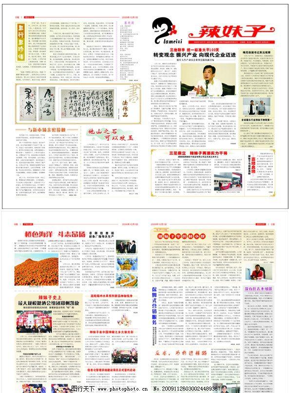 报纸 边框 字体变形 刊头 海报设计 广告设计 矢量 cdr