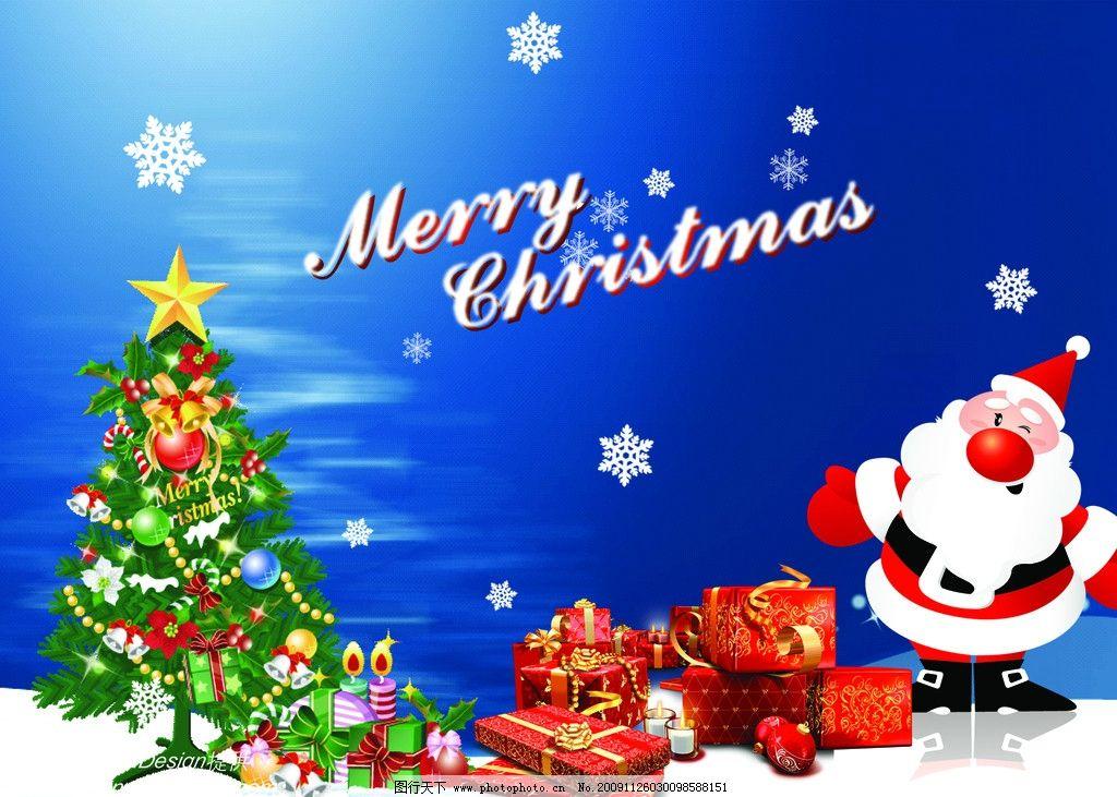 圣诞节海报 圣诞树 雪花