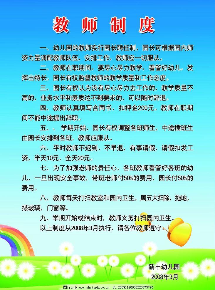 幼儿园 彩虹 小朋友 制度 渐变背景 颜色 色条 花儿 广告设计模板